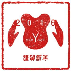 nenga_hanko_1450694264478.jpg